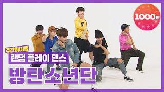 [랜덤플레이댄스ZIP] 누구 하나 쓰러져야 끝날 것 같은 BTS의 랜덤댄스,, l 방탄소년단(BTS) l RandomPlayDance