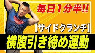 【自宅でできる!!】腹筋運動で!コロナ太り解消②(サイドクランチ)