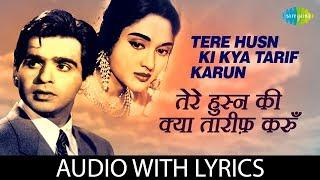 Tere Husn Ki Kya Tarif Karun with lyrics | Lata Mangeshkar