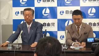 2018年6月12日小沢一郎代表・山本太郎代表共同定例記者会見