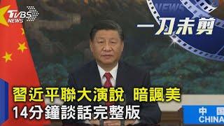 習近平聯大演說 暗諷美 14分鐘談話完整版 TVBS新聞 一刀未剪 CC字幕