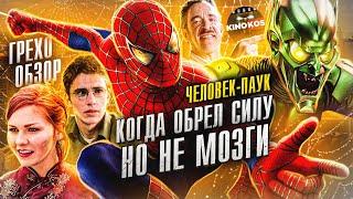 """Грехо-Обзор """"Человек-паук"""""""