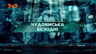 Чудовиська безодні – Загублений світ. 2 сезон. 3 випуск