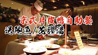 【香港美食】 京式片皮鴨自助餐 任食 超過40款小菜 送鮑魚 + 花膠雞湯, 兩小時任食 上環 自助餐 Peking Duck