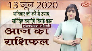 Aaj Ka Rashifal | 13 June 2020 | आज का राशिफल | Rashi Bhavishya | Horoscope Today | Dainik Rashifal - Download this Video in MP3, M4A, WEBM, MP4, 3GP