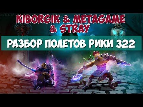 РАЗБОР ПОЛЕТОВ РИКИ 322 ММР Kiborgik & Metagame & Stray