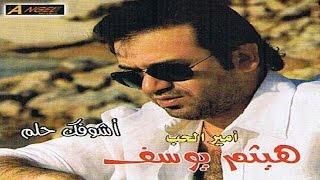 تحميل اغاني Haitham Yousif - Ashoufak 7elem Music | هيثم يوسف - أشوفك حلم موسيقى MP3