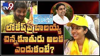 Mukha Mukhi With Balakrishna Daughter Tejaswini - TV9