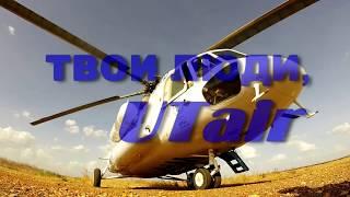Мужская работа-3  Контрольно испытательный полёт
