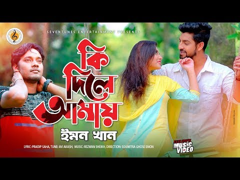 Emon Khan I Ki Dile Amay I Official Music Video I New Bangla Song 2019