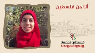 انتماء2020 – رسائل العودة (3):أنا من فلسطين