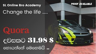 How to make 31.98 $ per day with in Quora | e money Sinhala | Make money online - 2021