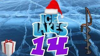 Ice Lakes #14 Самая лучшая игра мормышкой