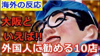 海外の反応大阪で行くべきお店10選!外国人絶賛!!大阪の