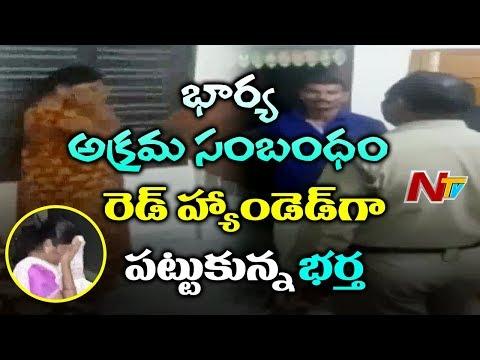 భార్య అక్రమ సంబంధం రెడ్ హ్యాండెడ్గా పట్టుకున్న భర్త | Husband Caught Wife Illegal Affair | NTV
