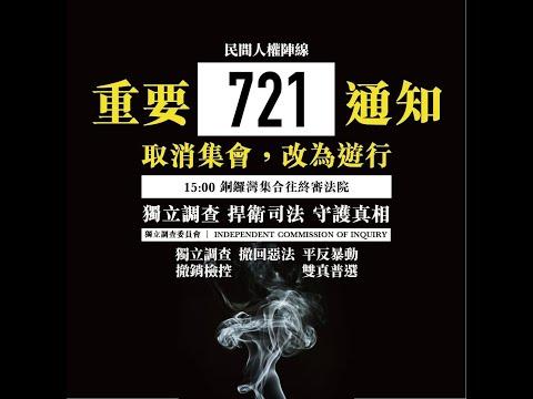 誰敢說香港沒有自由? 連登港獨分子公開討論721如何獵殺警察 香港獨立只是一場遊戲 香城online 2.0