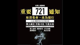 誰敢說香港沒有自由?  劍指中聯辦 連登港獨分子公開討論721如何獵殺警察 香港獨立只是一場遊戲 香城online 2.0