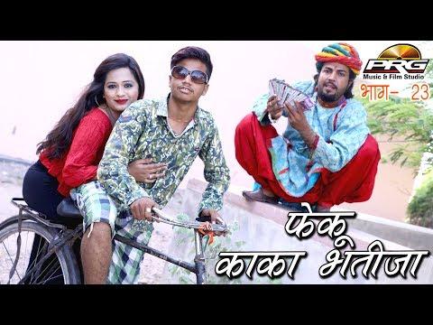 Download फेंकू काका-भतीजा | शानदर कॉमेडी काका भतीजा कॉमेडी शो | Kaka Bhatija Comedy Show Part -23 | PRG HD Mp4 3GP Video and MP3