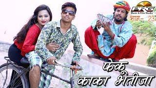 फेंकू काका-भतीजा | शानदर कॉमेडी काका भतीजा कॉमेडी शो | Kaka Bhatija Comedy Show Part -23 | PRG