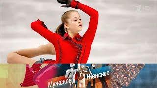 Мужское / Женское - Что случилось сЮлией Липницкой? Выпуск от01.09.2017
