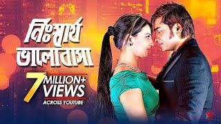 Nisshartho Bhalobasha (What is Love)   Bangla Movie   Ananta Jalil   Afiea Nusrat Barsha   Razzak