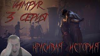 💀💀💀 Vampyr - 3 серия | Красивая история  💀💀💀