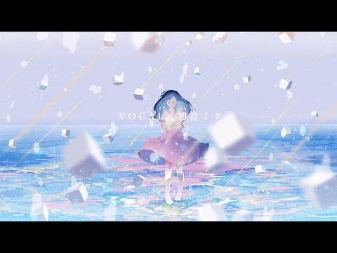 カラバコにアイ / MIMI feat.初音ミク