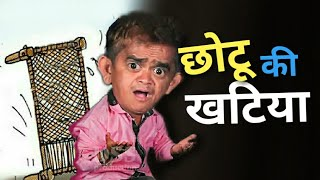 Chotu ki khatiya | छोटू की खटिया |Hindi Comedy | Chotu Dada Comedy Video