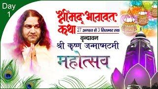108 Shrimad Bhagwat Katha & Shri Krishna Janmastami Mahotsav ।। Day-1 || Vrindavan || 27Aug-03 Sep