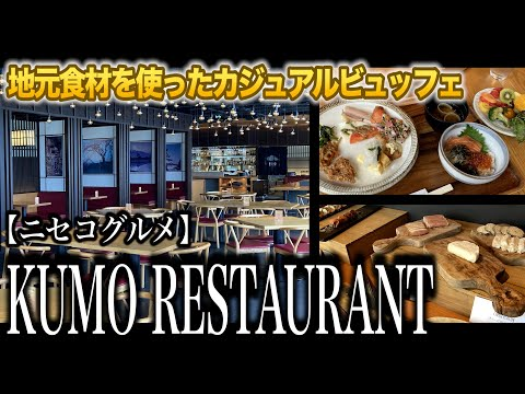 【ニセコグルメ】高級ホテルの絶品朝食ビュッフェ!【雲レストラン】