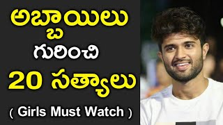 20 FACTS ABOUT BOYS In Telugu | Interesting Facts about Men | Jadi Rajesh
