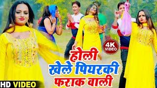 होली खेले पियरकी फराक वाली - Holi Khele Piyarki Farak Wali - New Bhojpuri Holi Video Song 2021 - BHOJPURI