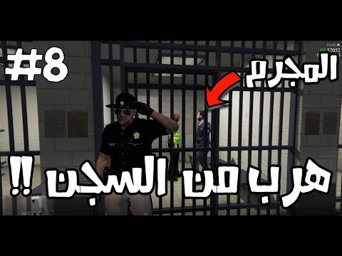 قراند 5 اون لاين الحياة الواقعيةمغامرات شرطي GTA V الحلقة #8
