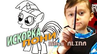 Рисуем ПОНИ ИСКОРКУ!!! Учимся рисовать вместе со мной!!! Мисс Аля рисует для вас а вы повторяйте!!!