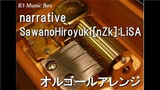 narrative/SawanoHiroyuki[nZk]:LiSA【オルゴール】 (アニメ映画「機動戦士ガンダムNT(ナラティブ)」主題歌)