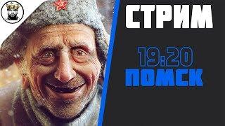 WOT | СТРИМ | За дедов #18 | в 19:20 по МСК