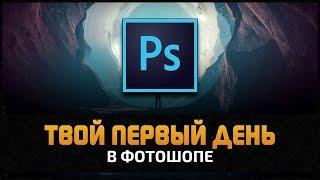 Как начать рисовать в Фотошопе. Первый день в Adobe Photoshop CC 2017 by Artalasky