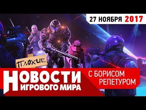 ПЛОХИЕ НОВОСТИ: нас СНОВА КИНУЛИ на бабло, DOOM для ЖАДИН, возвращение ИЛ-2: Штурмовик