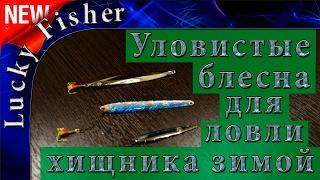 Зимние блесна nils master каталог
