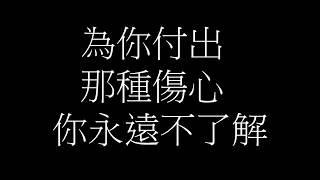 李聖傑 - 痴心絕對【歌詞】