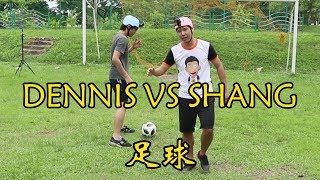 DENNIS VS SHANG - 足球三种挑战 FOOTBALL CHALLENGES