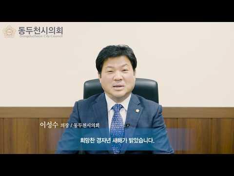 2020년 동두천시의회 이성수의장 신년사
