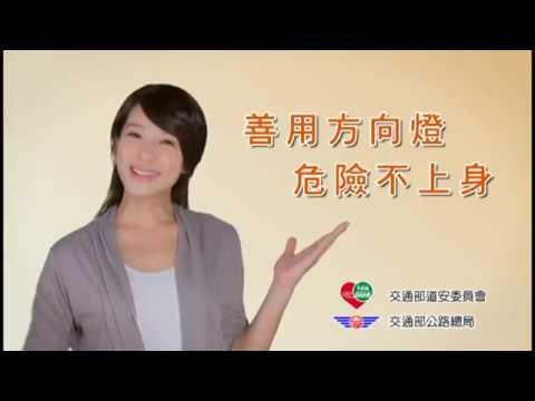 善用方向燈30秒廣告(正確使用燈光-賴雅妍篇)