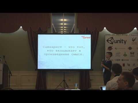 Мария Кочакова: Манифест сценаристов компьютерных игр (DevGAMM Moscow 2014)