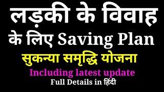 Sukanya Samriddhi Yojana  सुकन्या समृद्धि योजना  In हिंदी  Updates  Post Office  Bank  LIC