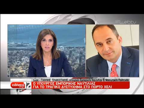 O υπουργός εμπορικής ναυτιλίας Γ. Πλακιωτάκης για το δυστύχημα στο Πόρτο Χέλι | 10/08/2019 | ΕΡΤ