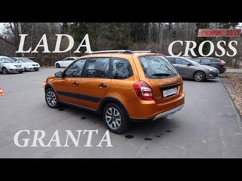 Lada Granta Cross. Разрыв шаблонов