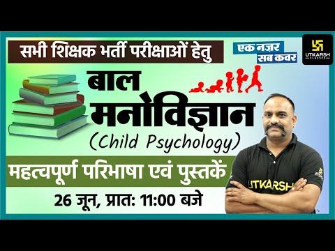 बाल मनोविज्ञान   महत्वपूर्ण परिभाषा एवं पुस्तकें   Psychology #14   Vijay Devi Sir