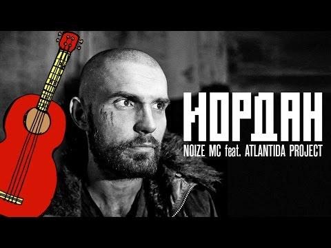 Как играть Noize MC - Иордан на укулеле для Начинающих с Нуля