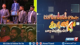 Director Pa. Ranjith : அசத்தலான சென்னையின் கானா பாரம்பரியம் பாடல்கள்   News 7 Tamil